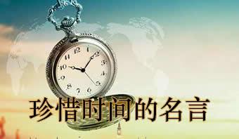 珍惜时间的名言,关于珍惜时间的名言警句大全
