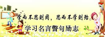 学习名言警句励志_关于学习的励志名言警句集锦