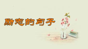 励志的句子经典语句_人生励志经典的句子精选