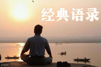 佛语经典语录,佛教经典语句,佛经经典名句大全