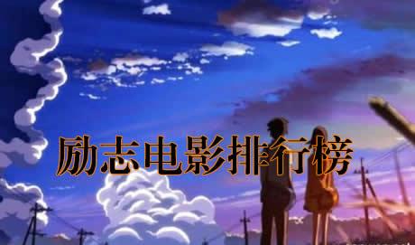 中国经典励志电影排行榜前十名