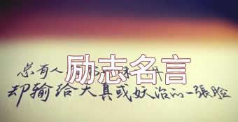国外经典励志名言警句集锦