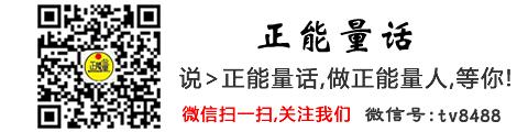 正能量_正能量的句子_充满正能量的句子_正能量的句子大全